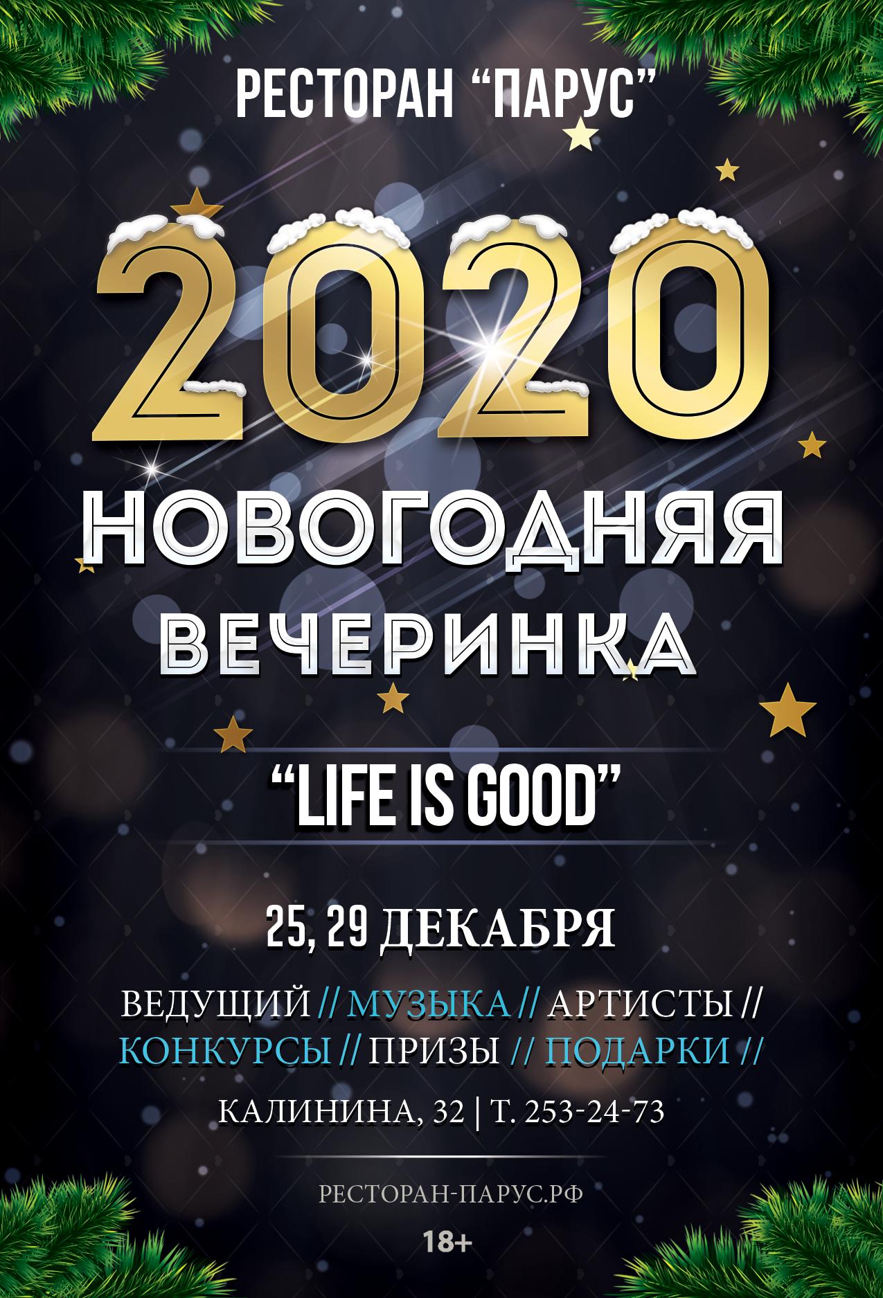 Новогодняя вечеринка 2020