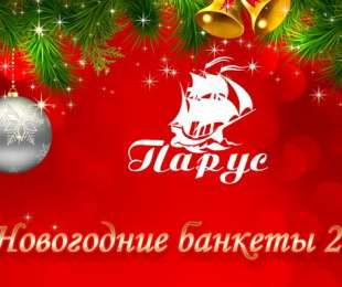 Новогодние банкеты в Парусе